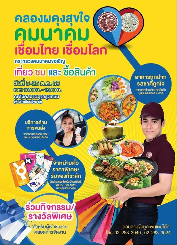 ภาพประกอบคลองผดุงสุขใจ คมนาคม เชื่อมไทย เชื่อมโลก