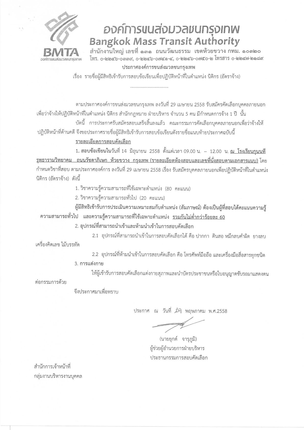 ภาพประกอบ เรื่อง รายชื่อผู้มีสิทธิเข้ารับการสอบข้อเขียนเพื่อปฏิบัติหน้าที่ในตำแหน่ง นิติกร(อัตราจ้าง)