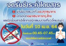 ธนาคารกรุงไทยจะปิดปรับปรุงระบบ _EDC