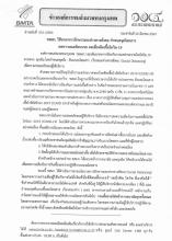 ภาพข่าวองค์การขนส่งมวลชนกรุงเทพฉบับที่ 10/2563